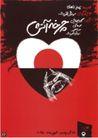 格巴特.施瓦作品集0085,格巴特.施瓦作品集,世界设计名家,心形 红日 黑色