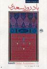 格巴特.施瓦作品集0087,格巴特.施瓦作品集,世界设计名家,文字 红色 尖塔
