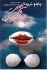 格巴特.施瓦作品集0089,格巴特.施瓦作品集,世界设计名家,红唇 贝壳 蓝天