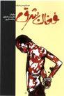 格巴特.施瓦作品集0095,格巴特.施瓦作品集,世界设计名家,人物画 彩绘