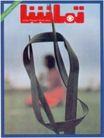 格巴特.施瓦作品集0098,格巴特.施瓦作品集,世界设计名家,丝带