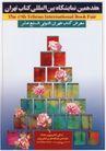 格巴特.施瓦作品集0103,格巴特.施瓦作品集,世界设计名家,花朵 封面设计