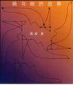 王冠咏作品集0044,王冠咏作品集,世界设计名家,故事 鞋子 作者