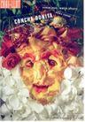 白同异作品集0069,白同异作品集,世界设计名家,花瓣构图