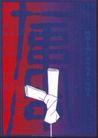 皮埃尔.迪休洛作品集0004,皮埃尔.迪休洛作品集,世界设计名家,纸钱  故人 阴历太岁乙酉年月表 打结 白色 纸张 海报 POP 招贴 宣传画 国外设计 名家设计 宣传单张