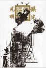 皮埃尔.迪休洛作品集0016,皮埃尔.迪休洛作品集,世界设计名家,光明 镇宅 迷信 保平安 印章  海报 POP 招贴 宣传画 国外设计 名家设计 宣传单张