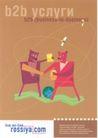 罗克威作品集0046,罗克威作品集,世界设计名家,握手 商户 合作