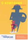 罗克威作品集0047,罗克威作品集,世界设计名家,站立 网络 Rossiya