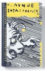 罗克威作品集0054,罗克威作品集,世界设计名家,动物 头部 撕咬