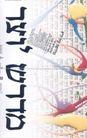 雷又西作品集0047,雷又西作品集,世界设计名家,