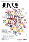 马桑作品集0010,马桑作品集,世界设计名家,现代文学  50  年月  期刊 封面 海报 POP 招贴 宣传画 名家设计 宣传单张 广告 (菜谱 菜单 创意 个性设计