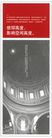 建筑地产0008,建筑地产,中国优秀商业设计,室内 顶部  中世纪 建筑  宏伟 感叹 海报 POP 招贴 宣传画 名家设计 宣传单张 广告 (菜谱 菜单 创意 个性设计