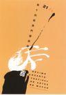 教育娱乐0079,教育娱乐,中国优秀商业设计,浅色底色
