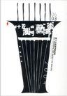 教育娱乐0089,教育娱乐,中国优秀商业设计,数字 黑色 线条