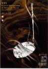 教育娱乐0106,教育娱乐,中国优秀商业设计,写字 盘子 纹理