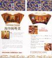综合0155,综合,中国优秀商业设计,
