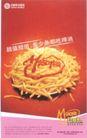 信息通讯服务0034,信息通讯服务,中国广告作品年鉴2006,面条 短信 动感地带