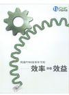 信息通讯服务0036,信息通讯服务,中国广告作品年鉴2006,效率 效益 中国网通