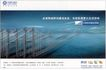 信息通讯服务0042,信息通讯服务,中国广告作品年鉴2006,业务 通信 空间