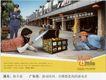 信息通讯服务0046,信息通讯服务,中国广告作品年鉴2006,百宝箱 趴地上 域名