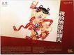 信息通讯服务0047,信息通讯服务,中国广告作品年鉴2006,地盘 音乐 福娃