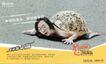信息通讯服务0051,信息通讯服务,中国广告作品年鉴2006,乌龟 龟壳 广告语
