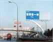 信息通讯服务0059,信息通讯服务,中国广告作品年鉴2006,无处不在  城市发展      传递速度