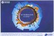 信息通讯服务0067,信息通讯服务,中国广告作品年鉴2006,移动 全球通 通讯