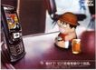 信息通讯服务0071,信息通讯服务,中国广告作品年鉴2006,玩偶
