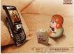 信息通讯服务0072,信息通讯服务,中国广告作品年鉴2006,手机