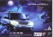 信息通讯服务0087,信息通讯服务,中国广告作品年鉴2006,圆月 树枝 狼狗