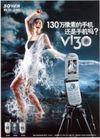 信息通讯用品0015,信息通讯用品,中国广告作品年鉴2006,130万像素的手机还是手机 吗? 清凉 水 泼水 尖叫 爽