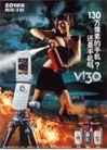 信息通讯用品0016,信息通讯用品,中国广告作品年鉴2006,火 抢险 灭火器 近距离  拍摄