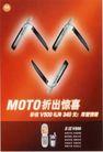 信息通讯用品0018,信息通讯用品,中国广告作品年鉴2006,MOTO折出惊喜 翻盖 对折 美观 拼图