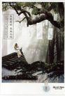 信息通讯用品0020,信息通讯用品,中国广告作品年鉴2006,古树 休息 生活喜讯