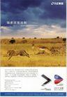 信息通讯用品0024,信息通讯用品,中国广告作品年鉴2006,方正品牌 方正集团 动物世界
