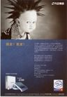 信息通讯用品0025,信息通讯用品,中国广告作品年鉴2006,方正 CPU 调皮小孩