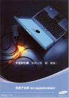 信息通讯用品0027,信息通讯用品,中国广告作品年鉴2006,笔记本 系统 手提电脑