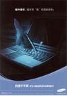 信息通讯用品0028,信息通讯用品,中国广告作品年鉴2006,三星 金牌 原装配置