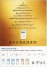 信息通讯用品0029,信息通讯用品,中国广告作品年鉴2006,音乐 圣诞 激情