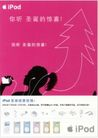 信息通讯用品0030,信息通讯用品,中国广告作品年鉴2006,惊喜 耳机 Ipod