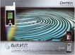 信息通讯用品0047,信息通讯用品,中国广告作品年鉴2006,指纹 场南 时代