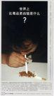 公益0011,公益,中国广告作品年鉴2006,世界上比毒品更凶猛的是什么?吸食  毒品  示范 警告  鼻吸