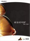 家电及关联品0009,家电及关联品,中国广告作品年鉴2006,安全的呵护 每时 每刻  奥慧浴霸 灯光 照射 温暖