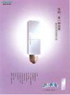 家电及关联品0020,家电及关联品,中国广告作品年鉴2006,节约 态度 冰箱