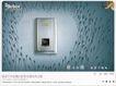 家电及关联品0042,家电及关联品,中国广告作品年鉴2006,碧波尔 热水器 中德合姿