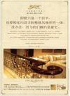 房地产及关联品0002,房地产及关联品,中国广告作品年鉴2006,即使只是一个扶手,也要和室内设计的整体风格浑然一体,没办法,因为我们做的是豪宅。 设计 风格 情调