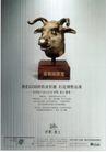 房地产及关联品0005,房地产及关联品,中国广告作品年鉴2006,我们以同样的责任感,打造别墅品质。圆明园国宝  牛头  雕塑 保利垄上 保利别墅 海报