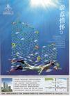 房地产及关联品0007,房地产及关联品,中国广告作品年鉴2006,蔚蓝情怀  海底世界  潜水 鱼群 阳光 透过
