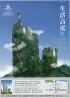 房地产及关联品0008,房地产及关联品,中国广告作品年鉴2006,生活高度  张开 山顶 云层 欲飞 感受